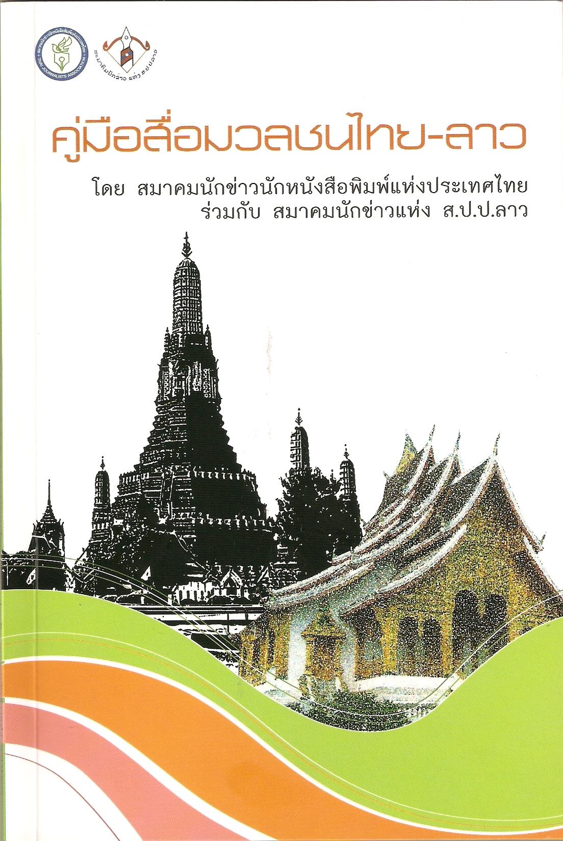 คู่มือสื่อมวลชนไทย-ลาว